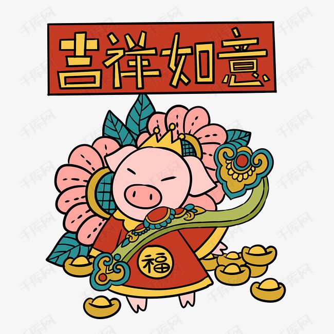 手绘卡通矢量猪年新年快乐图片
