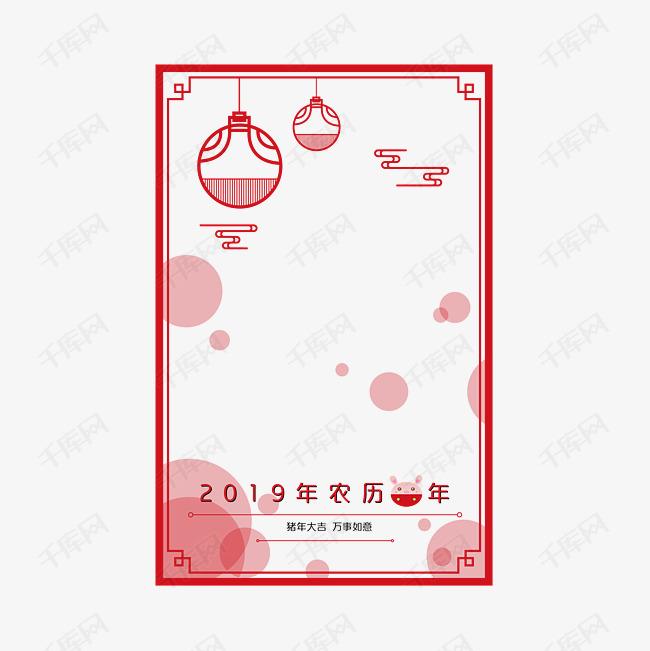 中国风猪年海报日历手绘边框