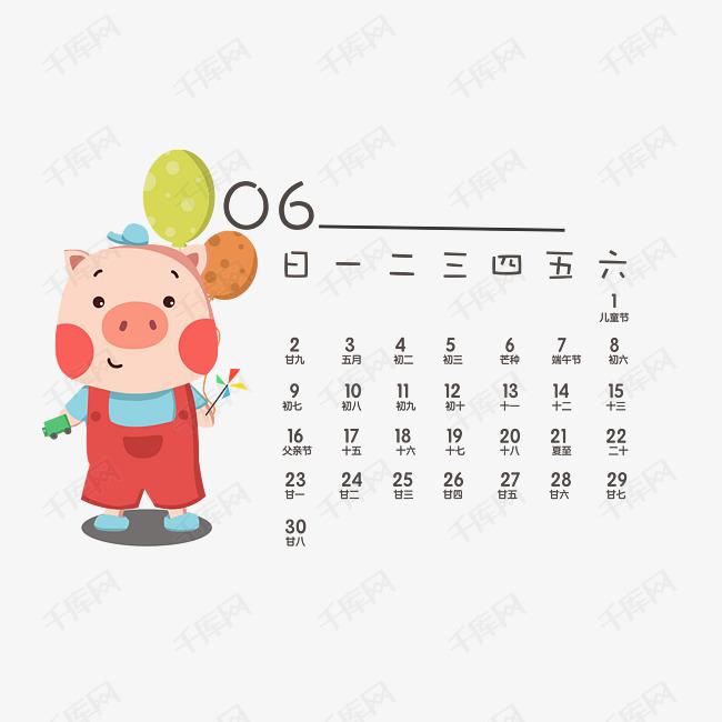 卡通手绘可爱简约2019猪年日历图片