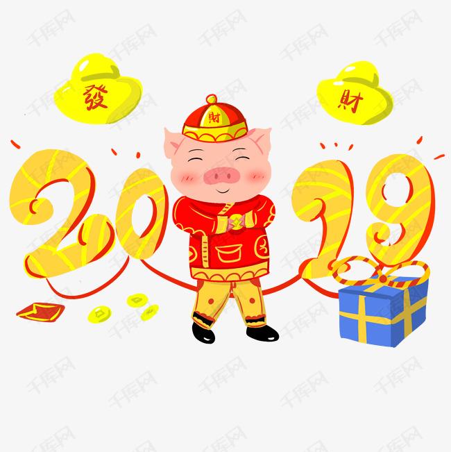 2019年数字金猪拜新年恭喜发财图片