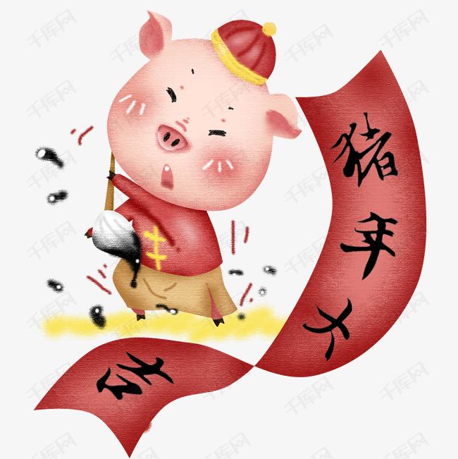 手绘猪年大吉写春联的猪猪png