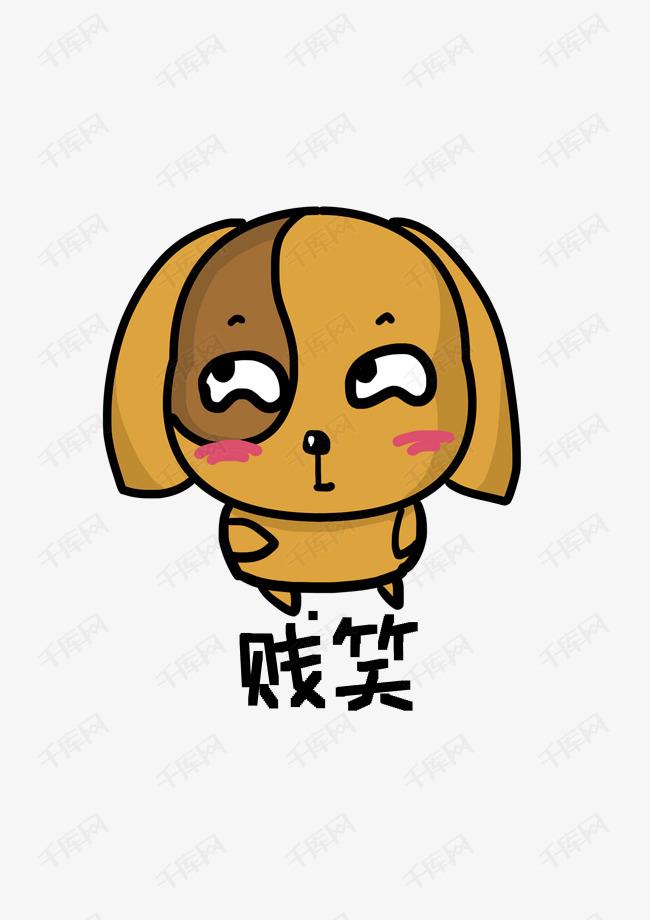 肥狗q版卡通角色人物形象聊天表情包贱笑图片