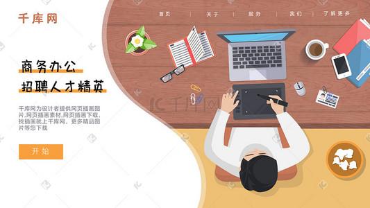 ui设计平面-ui设计插图-ui排水图片素材设计插画设计图wn图片