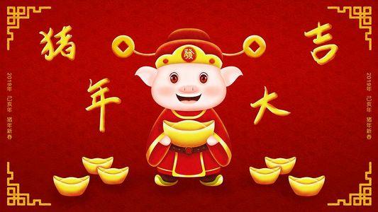 猪年春节图片大全_猪年春节图片大全大图