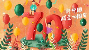 国庆节国庆祖国70周年配图