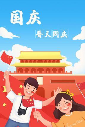 10月1日国庆节十月一日国庆