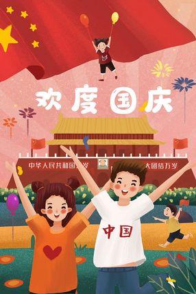 国庆青年欢度国庆海报