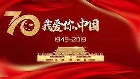 国庆节70周年手绘插畫