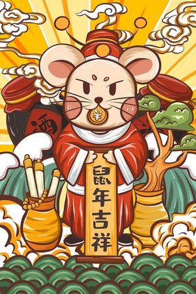 鼠年大吉新春国潮风插畫