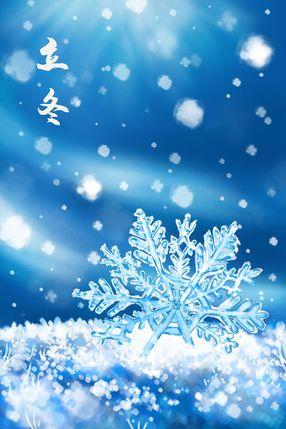 二十四节气冬天冬季立冬冬至雪花