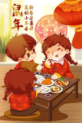 2020春节红色喜庆团聚
