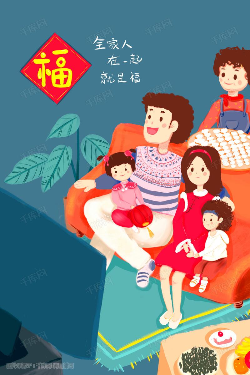 新年家庭团圆温馨聚餐饺子看电视食手绘插画图