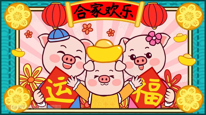 2019新年贺图合家欢乐过春节手绘插画图片
