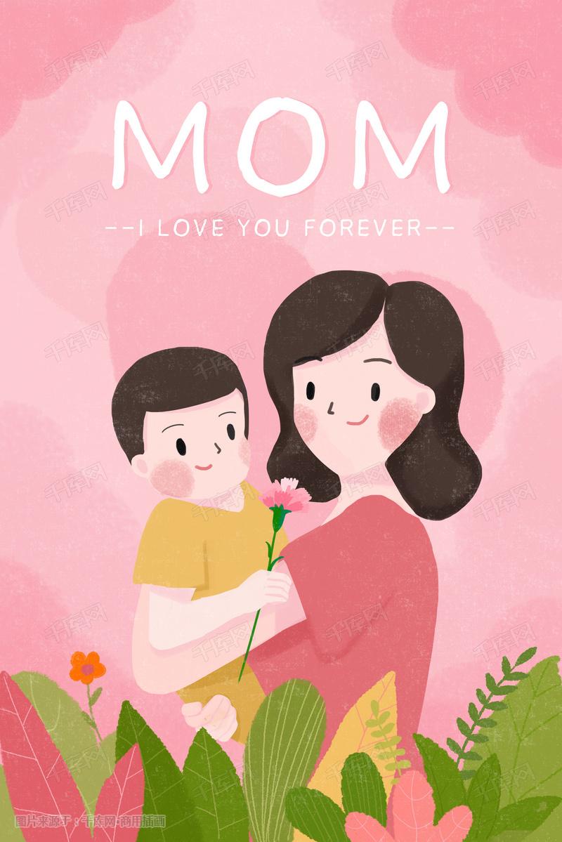 母亲节温馨手绘插画