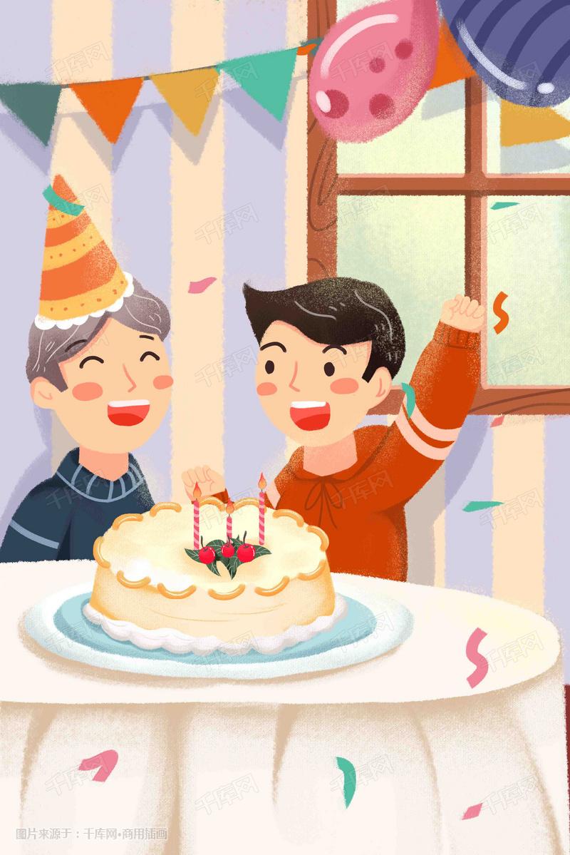 生日快乐蛋糕气球蜡烛家庭温馨手绘插画