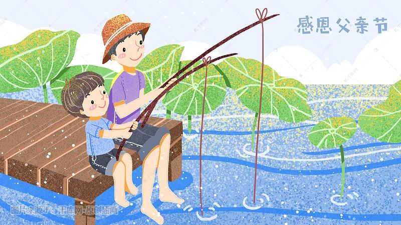 父亲节家庭温馨户外钓鱼父子手绘风格插画图片_千库网