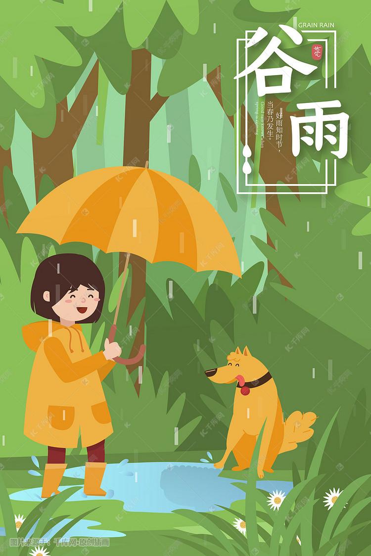 綠色谷雨節氣下雨打傘孩子打傘手機頁面配圖插畫圖片 千庫網