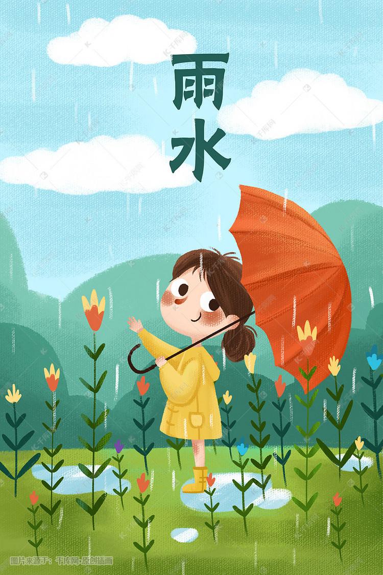 雨水春天節氣女孩下雨小清新插畫圖片 千庫網