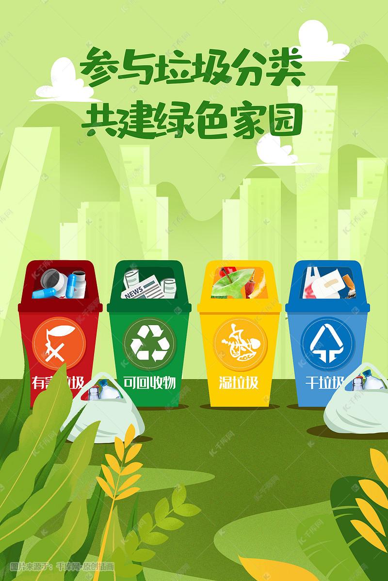 环境保护垃圾分类手绘插画