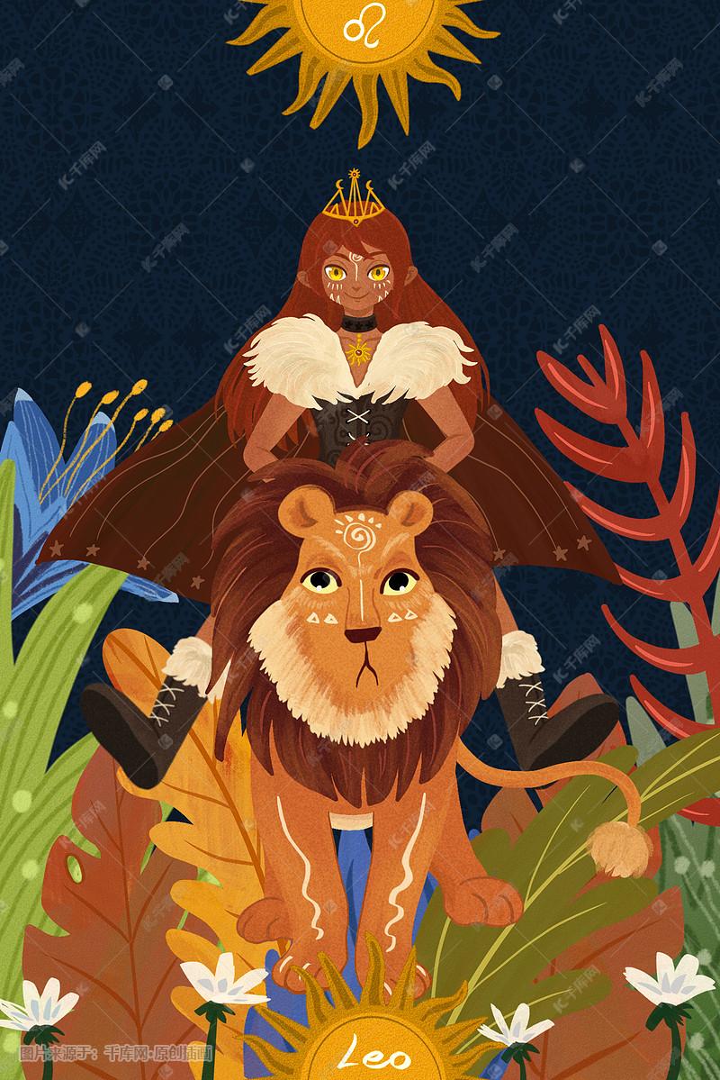 十二星座狮子座信息和男人狮子图片天秤座女孩不回复插画图片