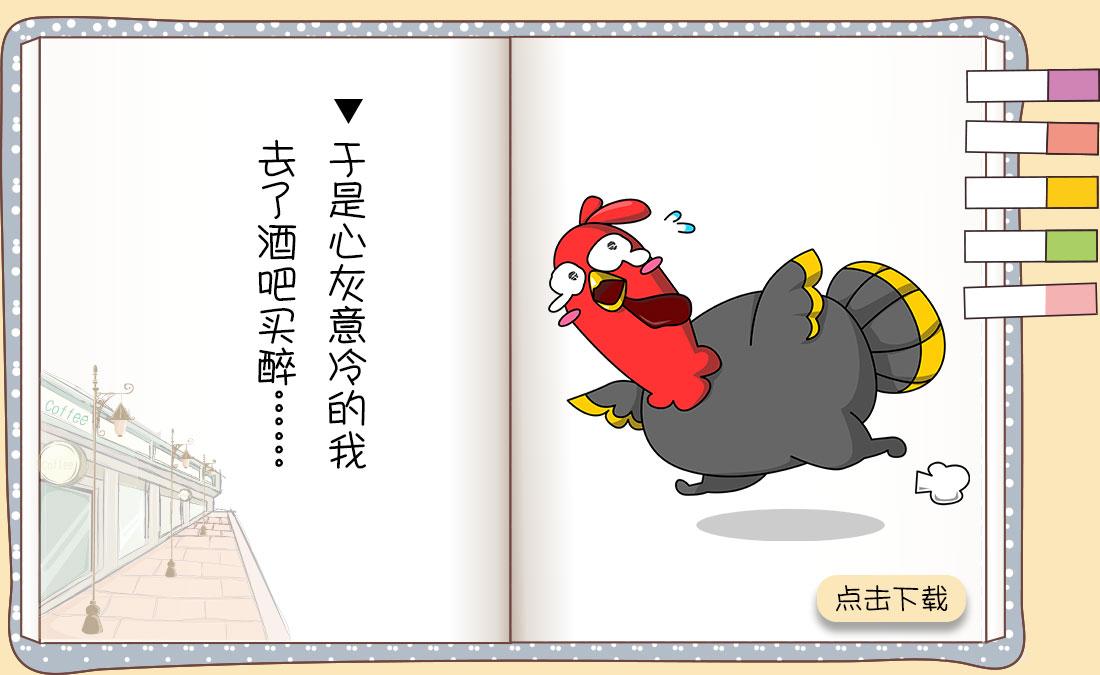 一只鸡的一生_06.jpg