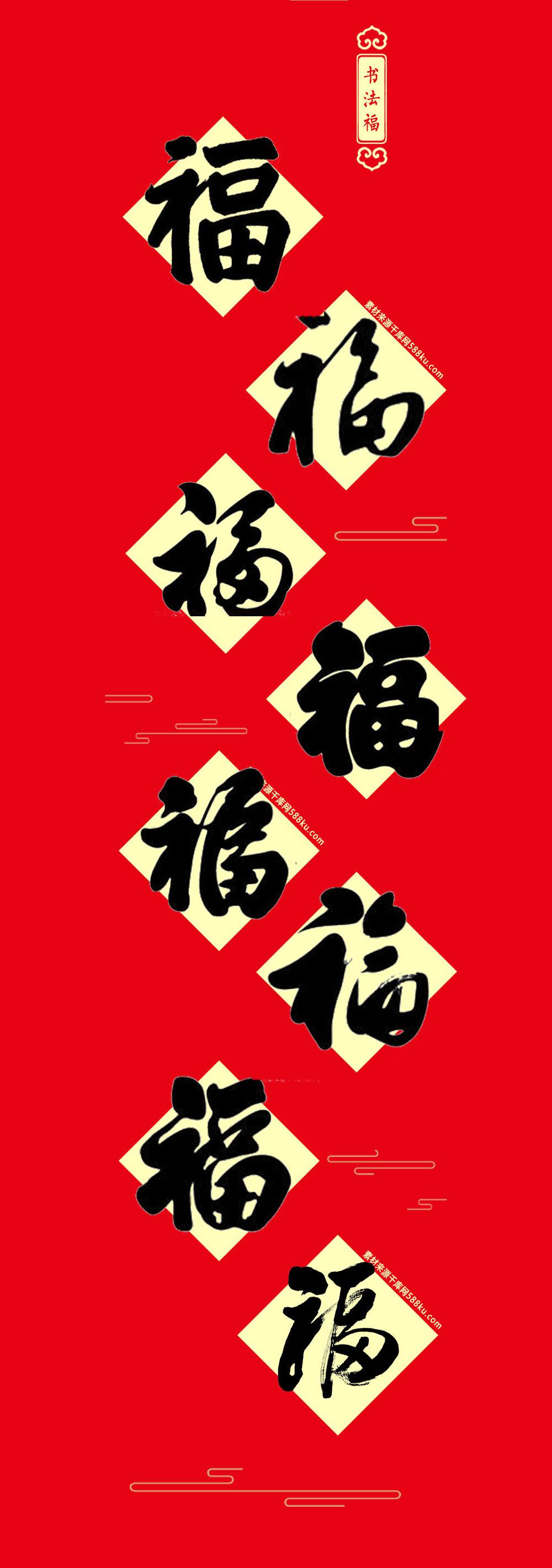福字长图_02.jpg