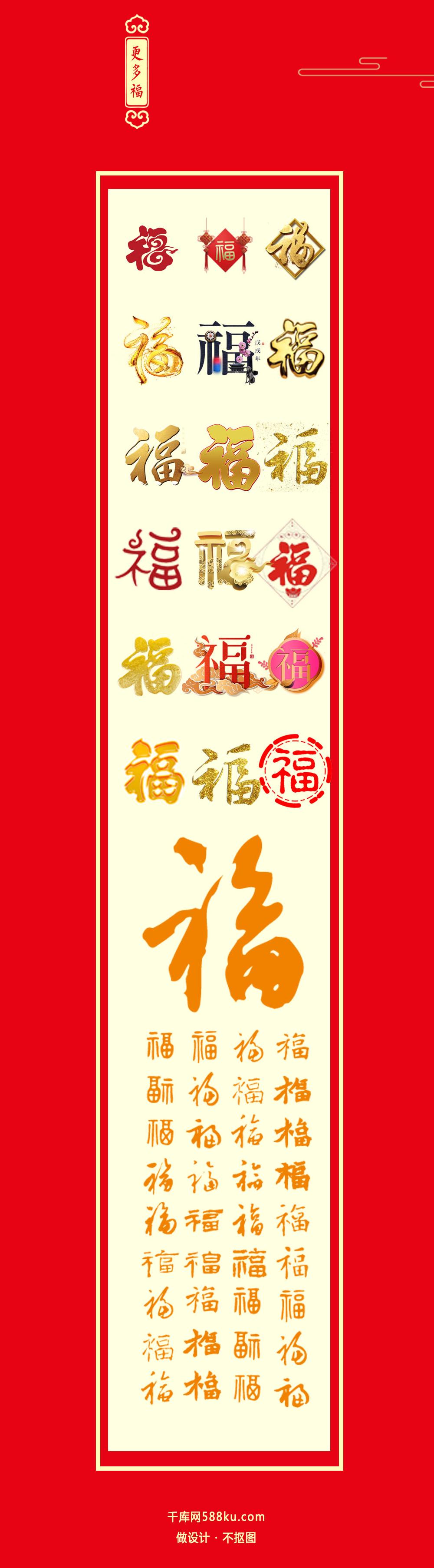 福字长图_03.png
