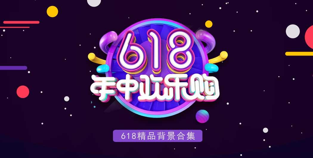 618推荐集合页_01.jpg