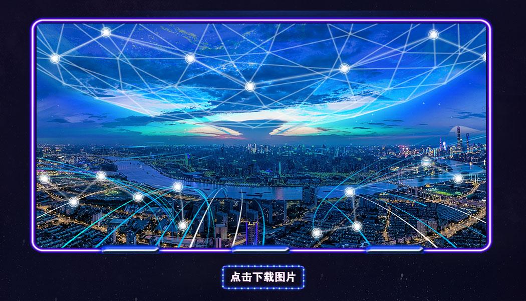 智慧城市_08.jpg