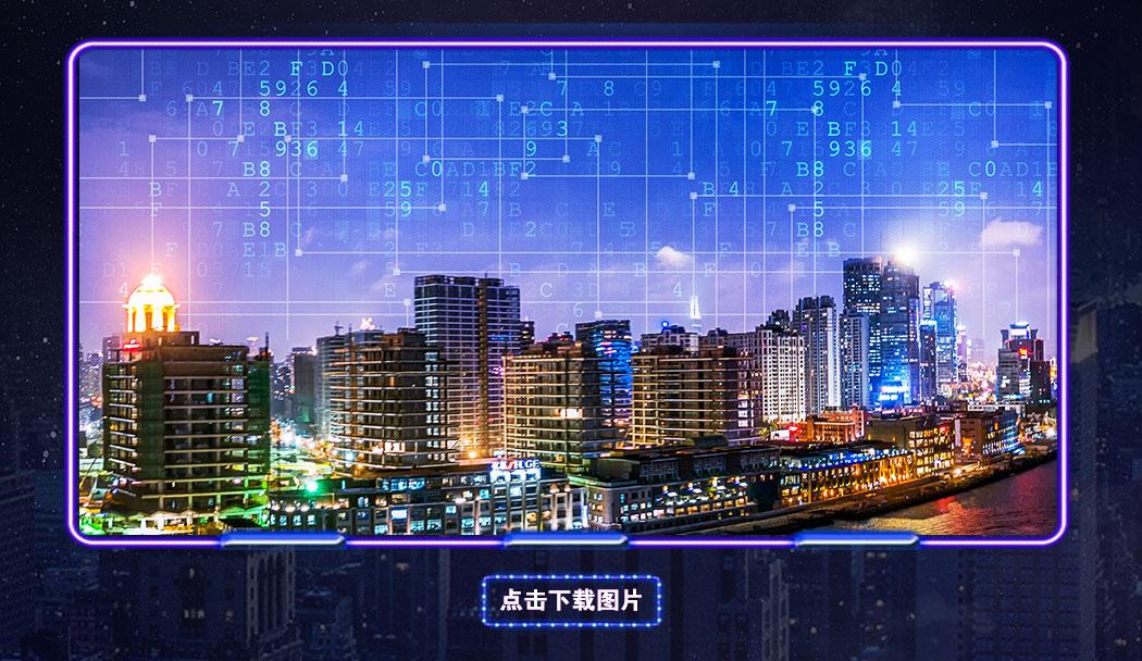 智慧城市_10.jpg