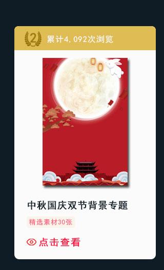 中秋专题合辑_03.jpg