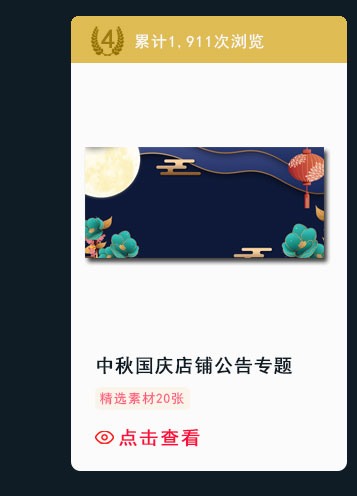 中秋专题合辑_05.jpg