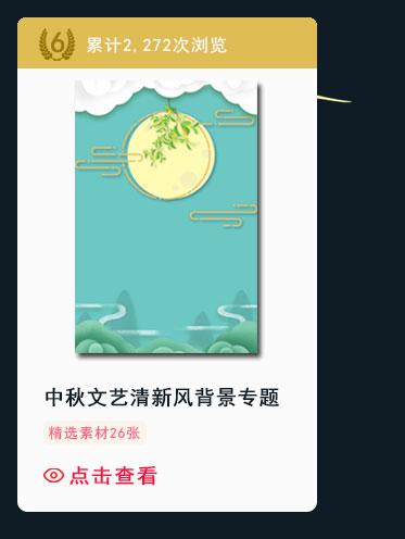 中秋专题合辑_07.jpg