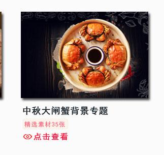 中秋专题合辑_12.jpg