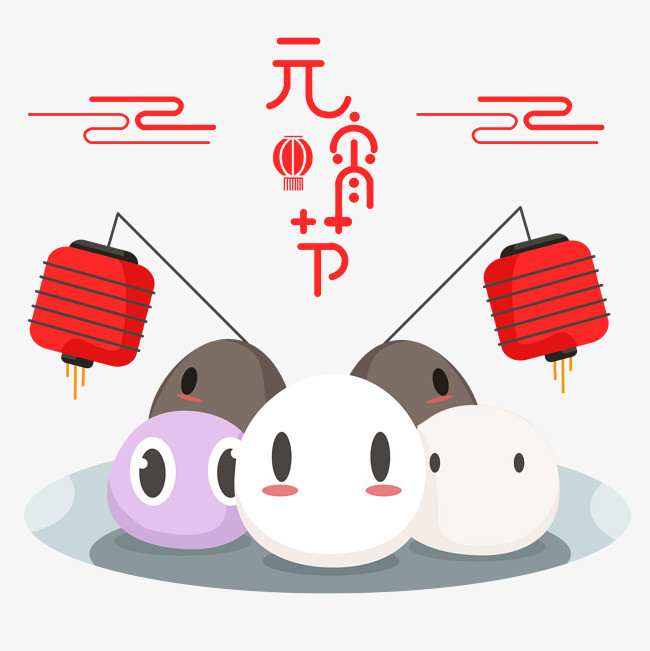 元宵节卡通创意手绘汤圆元宵节创意字体png素材下载