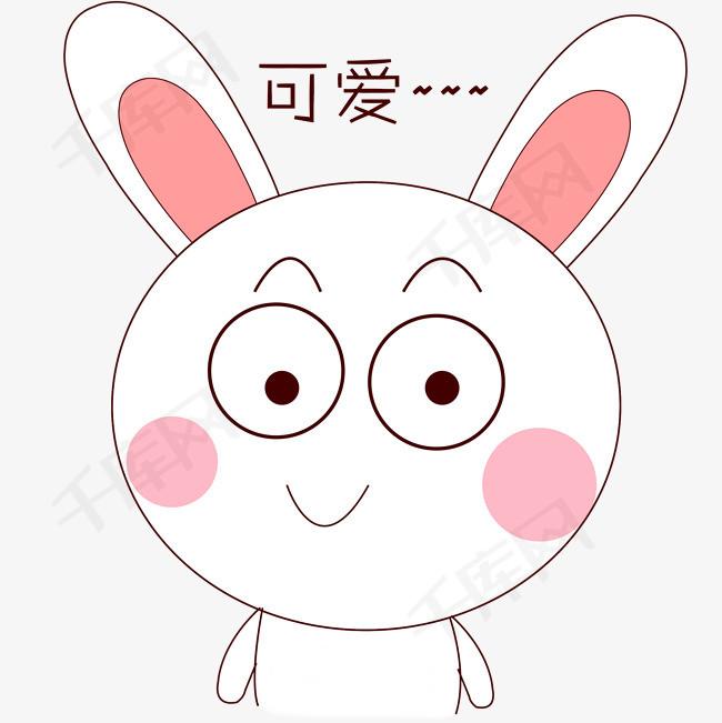 卡通手绘小兔子可爱卖萌表情素材图片免费下载_高清