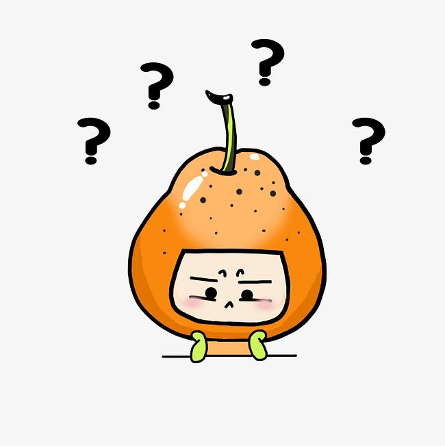 表情问号梨子插画水果素材图片免费下载_高行家的表情包图片