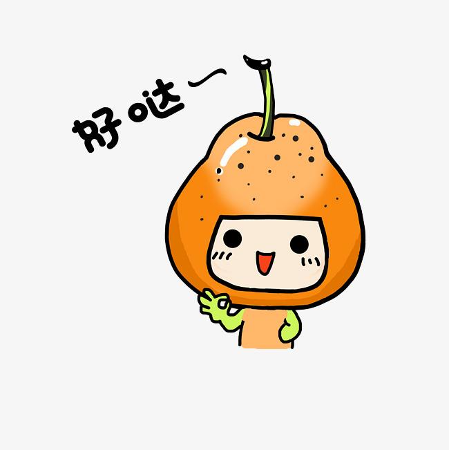 插画梨子水果好哒表情素材图片免费下载_高跳伞搞笑动图图片