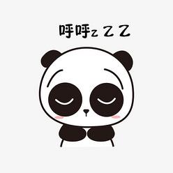 萌萌大熊猫主题打盹儿表情包