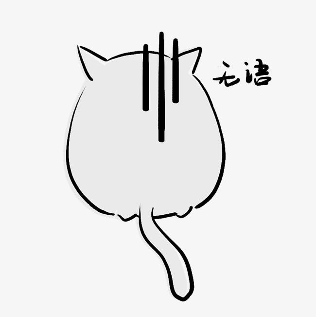 表情无语图片免扣png素材图片免费下载_高杉猫咪包表情菜图片