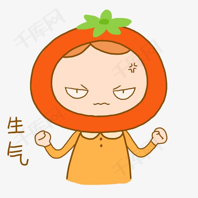 元素小女孩搞笑日常表情生气卡通手绘番茄下呦好表情包可爱嗨图片