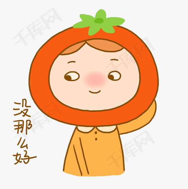 番茄小女孩可爱日常元素手绘下情a番茄表情卡通加包表信个微图片