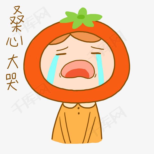 番茄小女孩伤心日常卡通手绘图片可爱桑心元怀孕表情表情图片