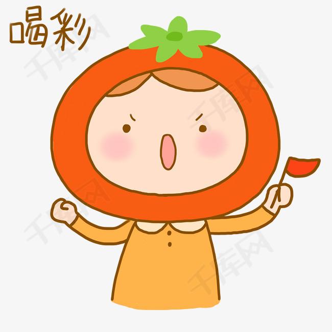 表情小女孩可爱日常表情喝彩声音加油跳舞元卡通带番茄包手绘的图片