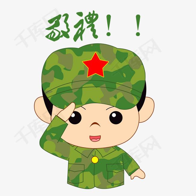 简笔画敬礼表情包-卡通手绘军人敬礼表情包素材图片免费下载 高清psd