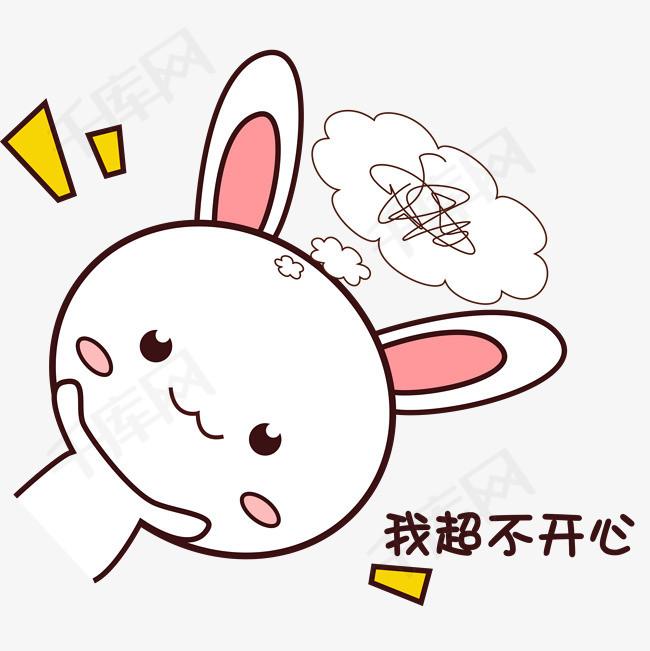 粉嫩可爱小兔子表情包我超不开心