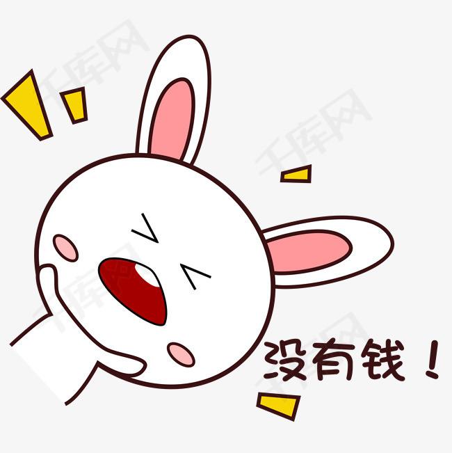粉嫩可爱小兔子表情包没有钱