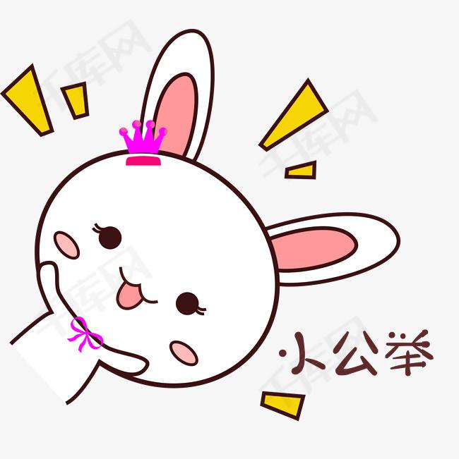 粉嫩可爱小兔子表情包小公举