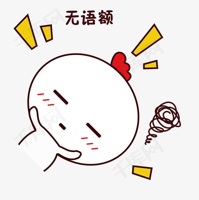 手绘卡通可爱萌宠动物表情包白色小鸡无语烦躁emm图片