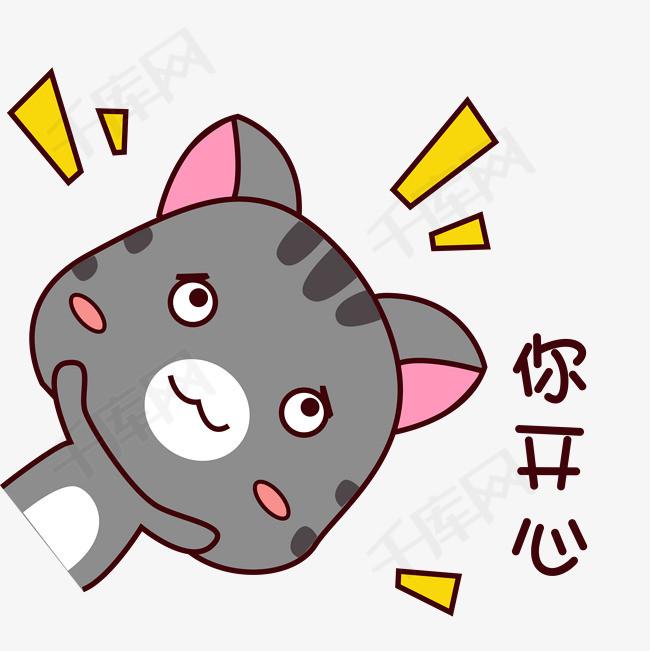 手绘卡通可爱灰猫猫咪表情包你开心